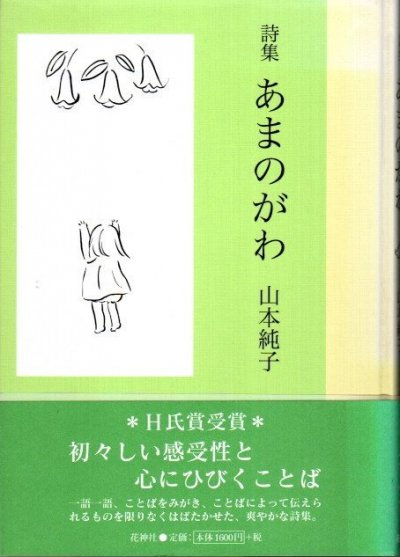 詩集 あまのがわ 山本純子