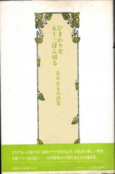 ひまわりを五十三ぼん切る 青木はるみ詩集 現代女流自選詩集叢書6