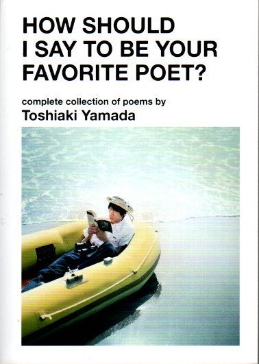 HOW SHOULD I SAY TO BE YOUR FAVORITE POET? 山田稔明詩集