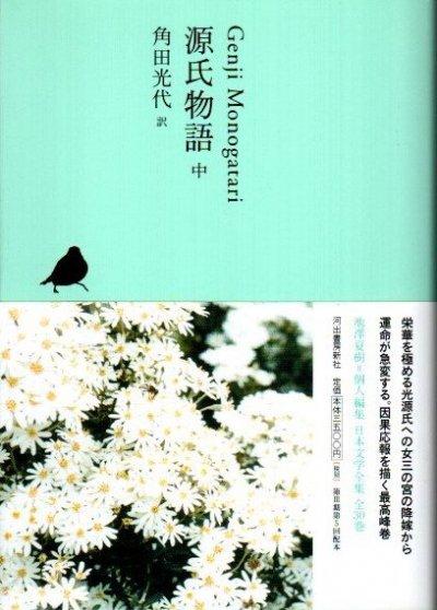 源氏物語(中) 日本文学全集05 角田光代/訳