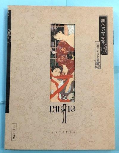 緋色のマニエラ : 山本タカト画集