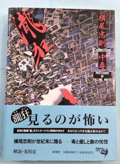 滝狂 : 横尾忠則 collection中毒 Postcards of falling water