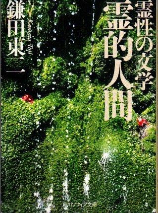 霊性の文学 霊的人間 鎌田東二