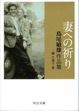 妻への祈り 島尾敏雄作品集 中公文庫