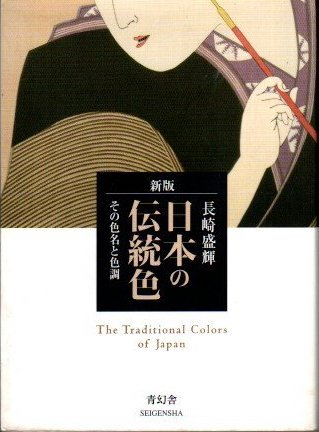 新版 日本の伝統色 その色名と色調 長崎盛輝