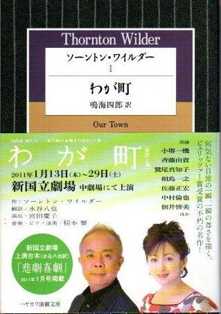 わが町 ハヤカワ演劇文庫 ソーントン・ワイルダー1