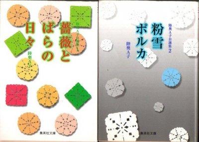 陸奥A子自選集 「薔薇とばらの日々」「粉雪ポルカ」 全2冊 集英社文庫