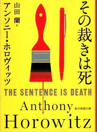 その裁きは死 アンソニー・ホロヴィッツ