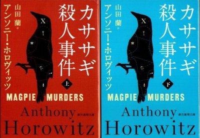 カササギ殺人事件 上下2冊 アンソニー・ホロヴィッツ
