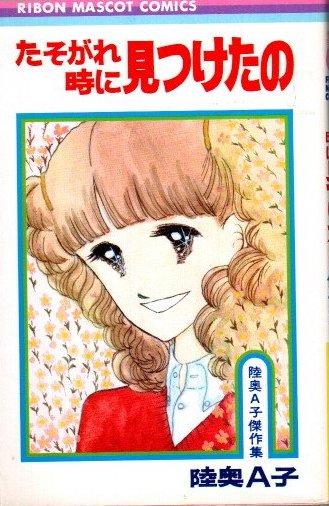 たそがれ時に見つけたの 陸奥A子傑作集 りぼんマスコットコミックス