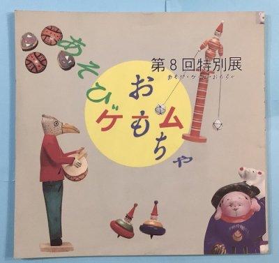 あそび・ゲーム・おもちゃ 第8回特別展図録 北海道立北方民族博物館