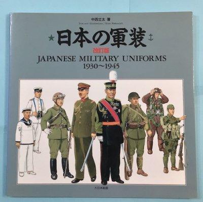 日本の軍装 1930-1945 改訂版 中西立太