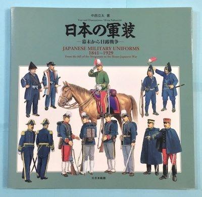 日本の軍装 幕末から日露戦争 中西立太
