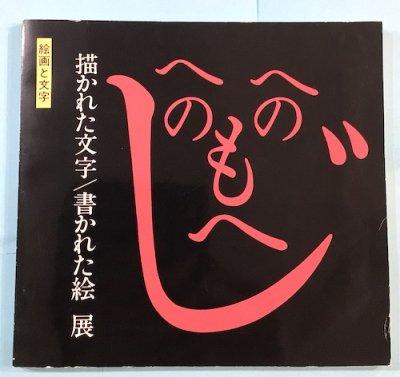 描かれた文字/書かれた絵展 絵画と文字 北海道立函館美術館
