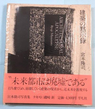 建築の黙示録 宮本隆司