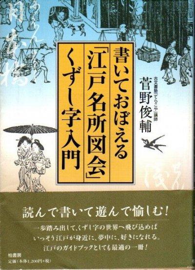 書いておぼえる「江戸名所図会」くずし字入門 菅野俊輔 編著