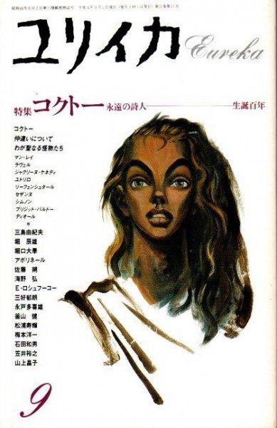 ユリイカ 1989年9月号 特集 コクトー 永遠の詩人 生誕百年