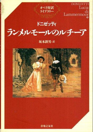 ランメルモールのルチーア オペラ対訳ライブラリー