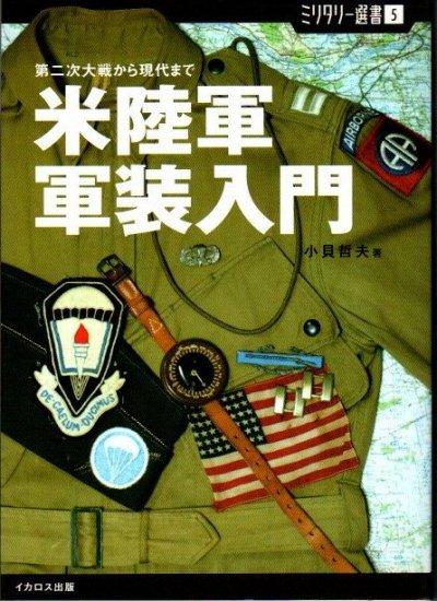 米陸軍軍装入門 : 第二次大戦から現代まで 小貝哲夫