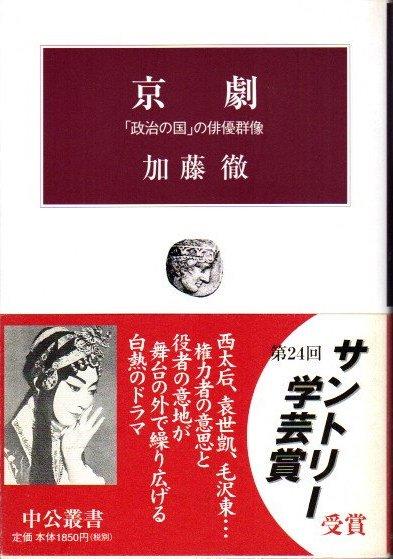京劇 : 「政治の国」の俳優群像 加藤徹