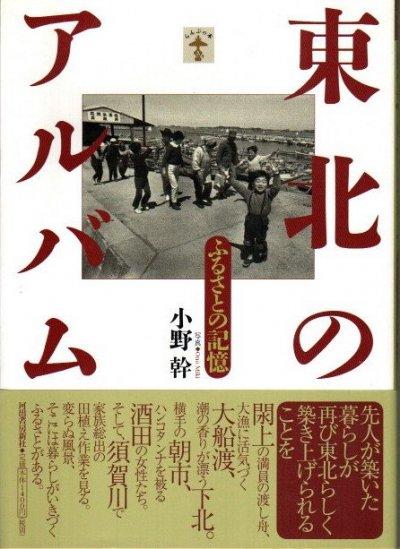 東北のアルバム : ふるさとの記憶 小野幹 写真