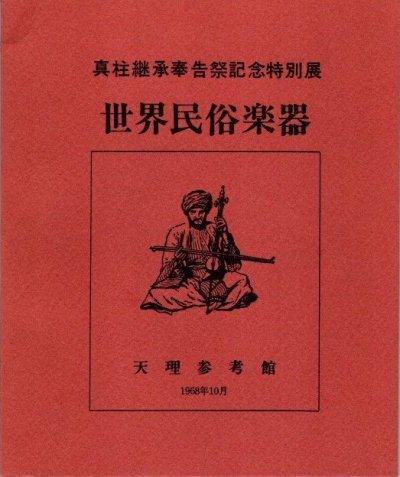 世界民俗楽器 : 真柱継承奉告祭記念特別展 天理大学出版部