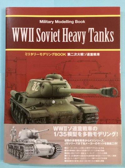 第二次大戦ソ連重戦車 = WW2 Soviet Heavy Tanks ミリタリーモデリングBOOK