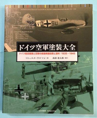 ドイツ空軍塗装大全 : ドイツ航空産業と空軍の表面保護処理と塗料:1935-1945