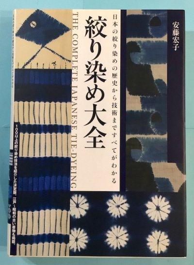 絞り染め大全 = THE COMPLETE JAPANESE TIE-DYEING : 日本の絞り染めの歴史から技術まですべてがわかる