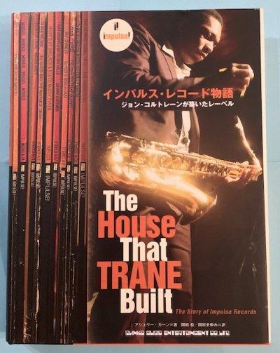 インパルス・レコード物語 : ジョン・コルトレーンが築いたレーベル アシュリー・カーン