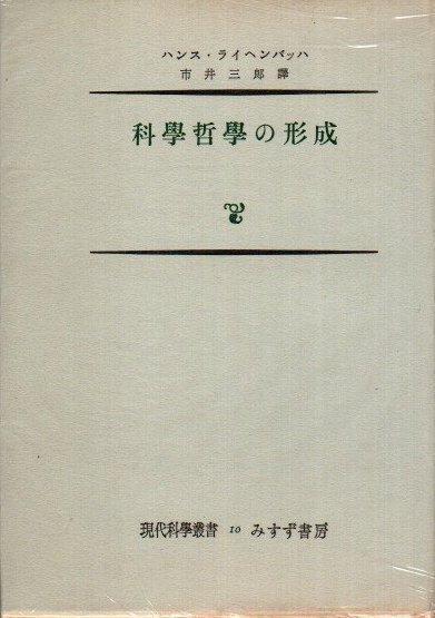 科学哲学の形成 ハンス・ライヘンバッハ