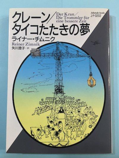 クレーン/タイコたたきの夢 ライナー・チムニク