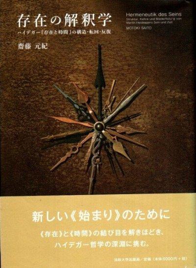 存在の解釈学 ハイデガー『存在と時間』の構造・転回・反復 齋藤元紀