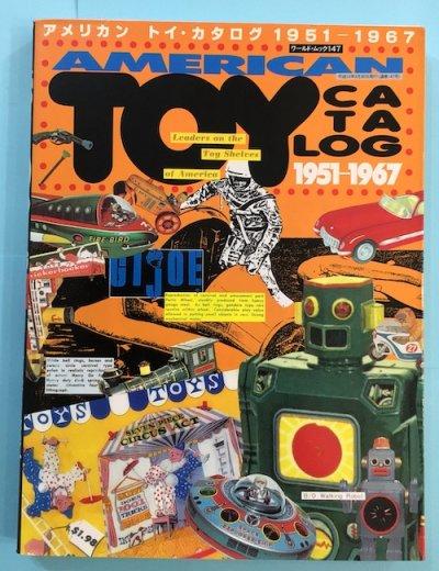 アメリカン トイ・カタログ 1951-1967 AMERICAN TOY CATALOG ワールド・ムック 147