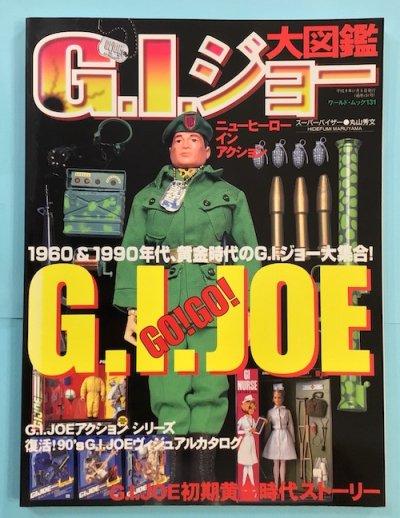 G.I.ジョー大図鑑 ワールド・ムック131