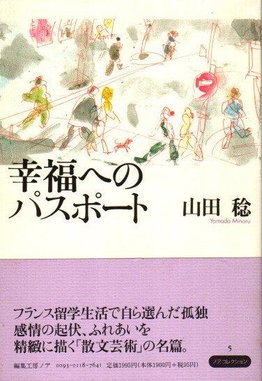 幸福へのパスポート 山田稔 ノアコレクション5