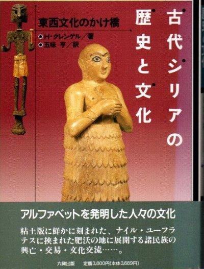 古代シリアの歴史と文化 東西文化のかけ橋 H.クレンゲル