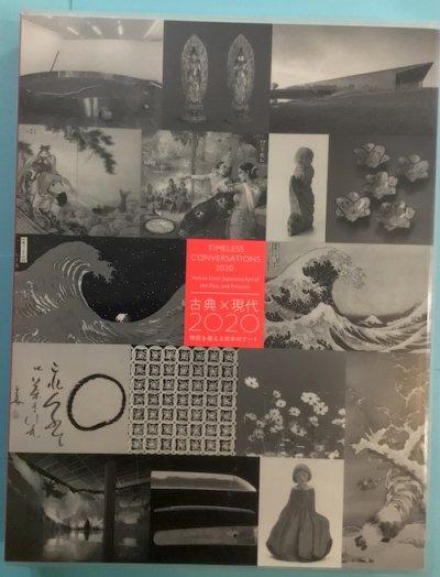 古典×現代2020 : 時空を超える日本のアート 2冊揃