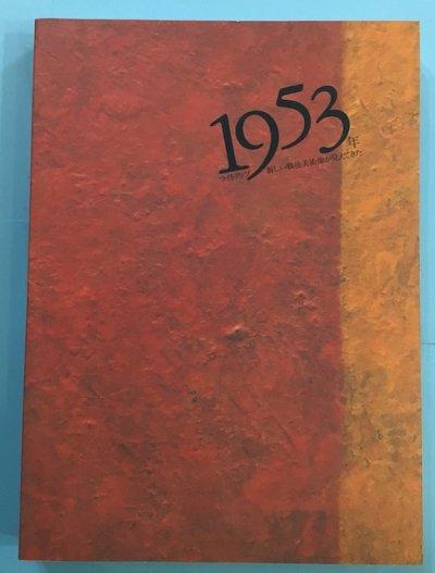 1953年ライトアップ : 新しい戦後美術像が見えてきた