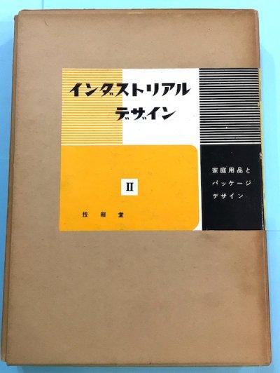 インダストリアルデザイン 第2巻 家庭用品とパッケージ・デザイン