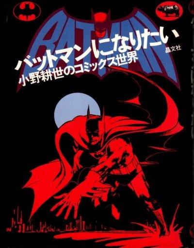 バットマンになりたい : 小野耕世のコミックス世界 小野耕世