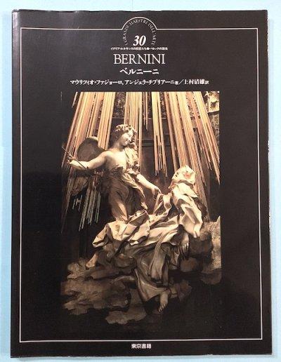 ベルニーニ イタリア・ルネサンスの巨匠たち30 バロックの誕生