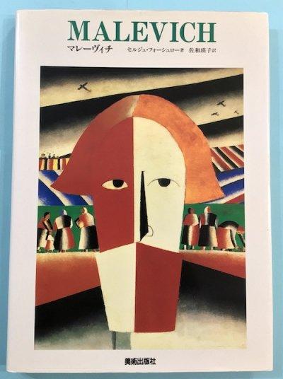 マレーヴィチ 現代美術の巨匠