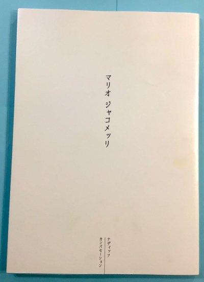 マリオ・ジャコメッリ展 知られざる鬼才 多木浩二 エンツォ・カルリ