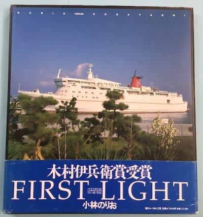 ファースト・ライト First light Japanese landscape 小林のりお