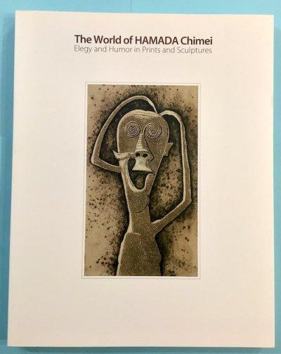 浜田知明の世界展 版画と彫刻による哀しみとユーモア