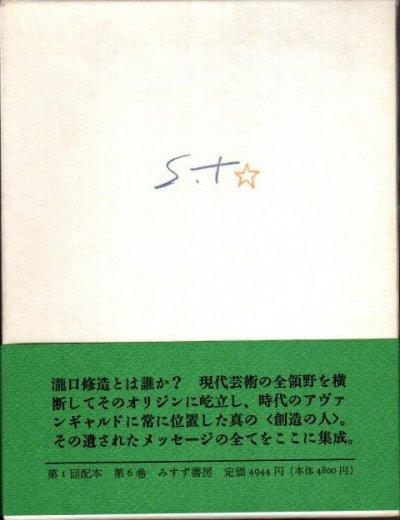 コレクション瀧口修造6 映像論