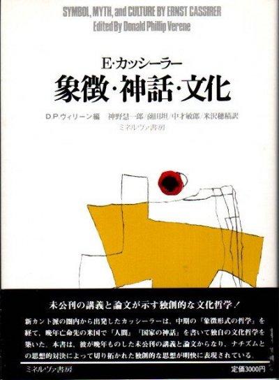 象徴・神話・文化 E.カッシーラー