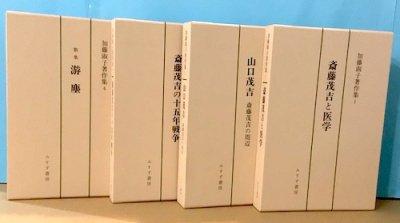 加藤淑子著作集 全4冊揃