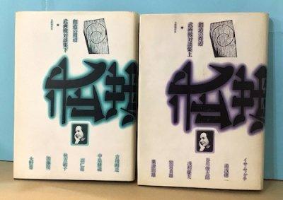 武満徹対談集 : 創造の周辺 上下2冊揃
